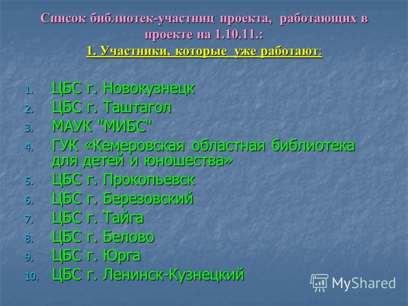 Список библиотек-участниц проекта, работающих в проекте на 1.10.11.: 1. Участники, которые уже работают: 1. ЦБС г. Новокузнецк 2. ЦБС г. Таштагол 3. МАУК