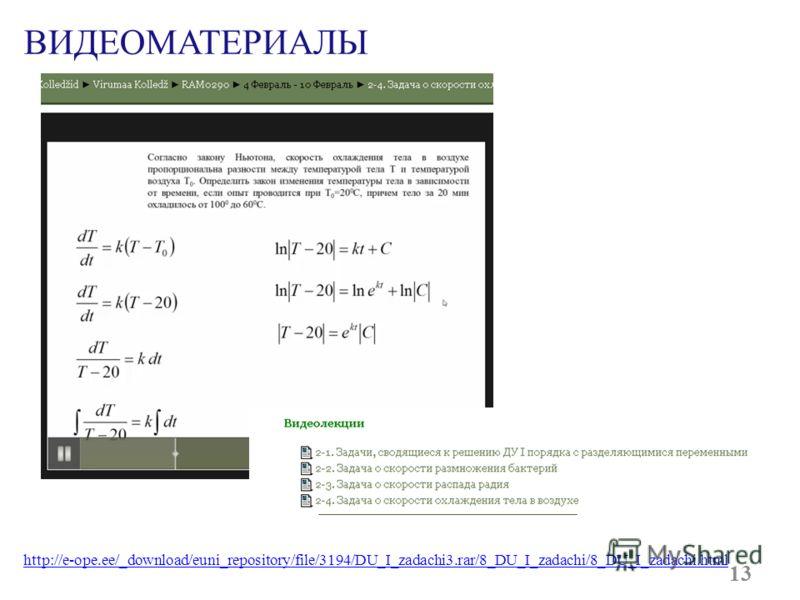 ВИДЕОМАТЕРИАЛЫ 13 http://e-ope.ee/_download/euni_repository/file/3194/DU_I_zadachi3.rar/8_DU_I_zadachi/8_DU_I_zadachi.html
