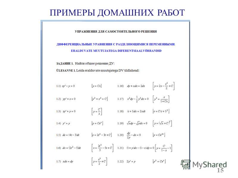 ПРИМЕРЫ ДОМАШНИХ РАБОТ 15