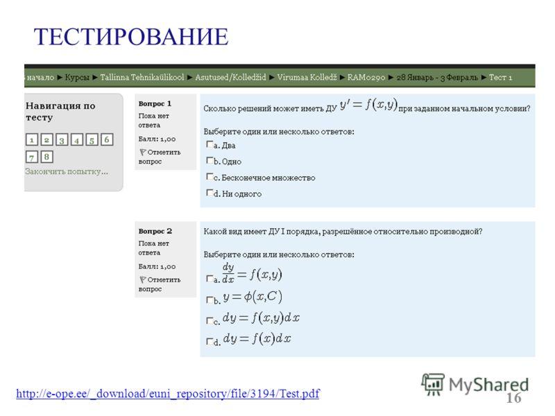 ТЕСТИРОВАНИЕ 16 http://e-ope.ee/_download/euni_repository/file/3194/Test.pdf