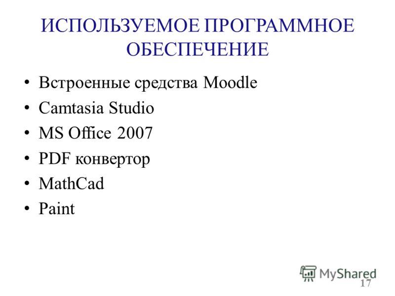 ИСПОЛЬЗУЕМОЕ ПРОГРАММНОЕ ОБЕСПЕЧЕНИЕ Встроенные средства Moodle Camtasia Studio MS Office 2007 PDF конвертор MathCad Paint 17