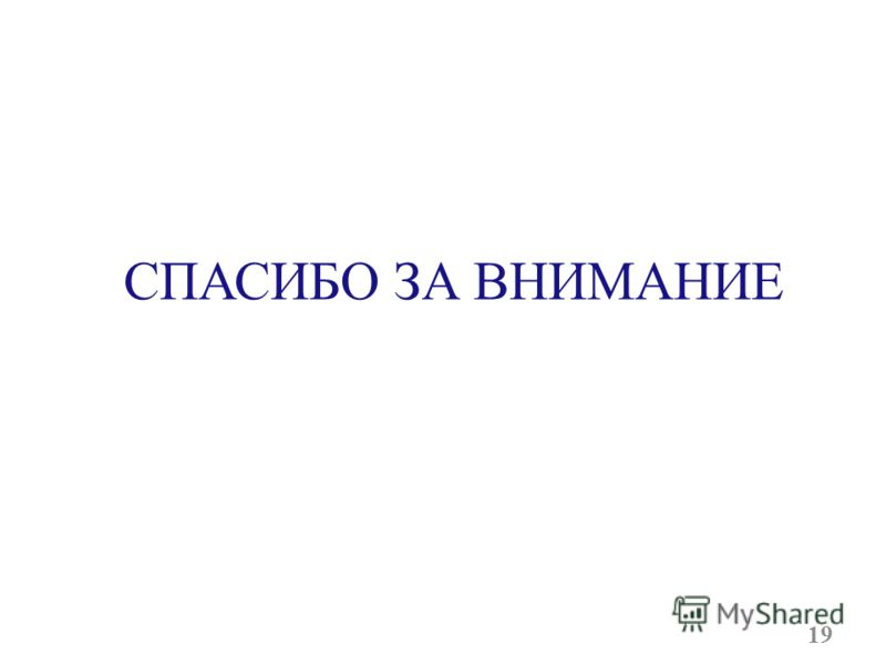 СПАСИБО ЗА ВНИМАНИЕ 19