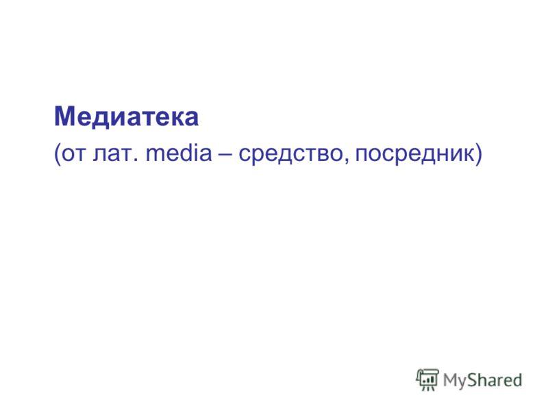 Медиатека (от лат. media – средство, посредник)