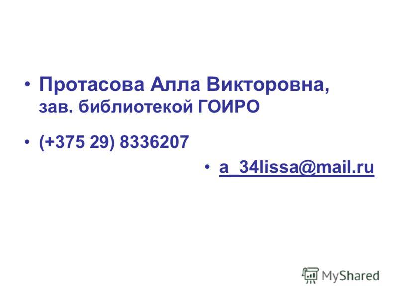 Протасова Алла Викторовна, зав. библиотекой ГОИРО (+375 29) 8336207 a_34lissa@mail.ru