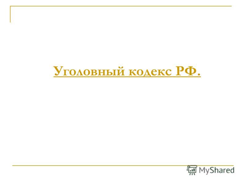 Уголовный кодекс РФ.