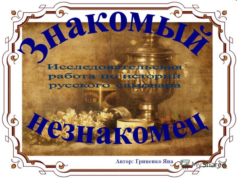 Автор: Гриценко Яна