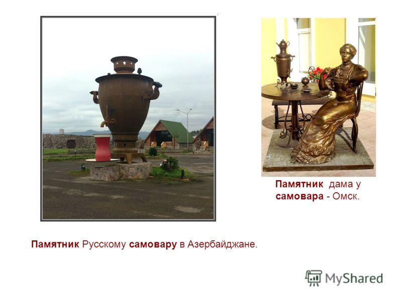 Памятник Русскому самовару в Азербайджане. Памятник дама у самовара - Омск.