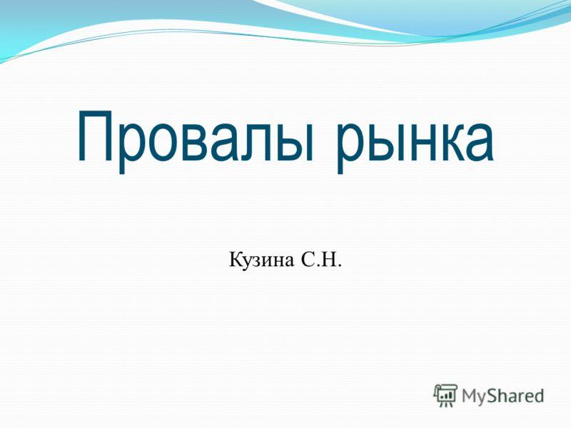 Провалы рынка Кузина С.Н.