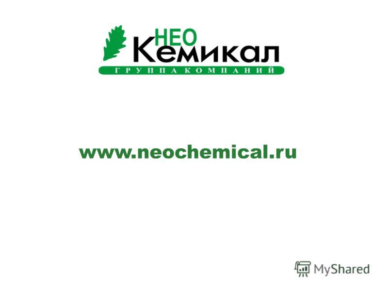 www.neochemical.ru