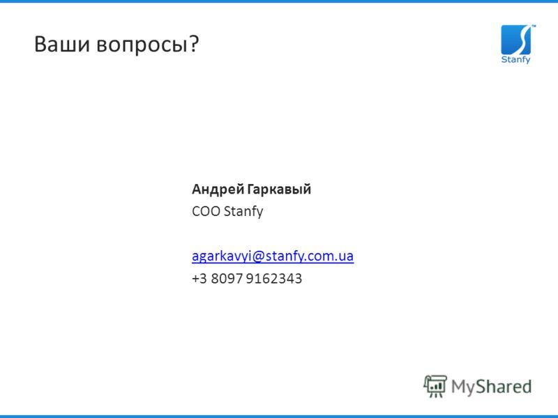 http://stanfy.com Ваши вопросы? Андрей Гаркавый COO Stanfy agarkavyi@stanfy.com.ua +3 8097 9162343