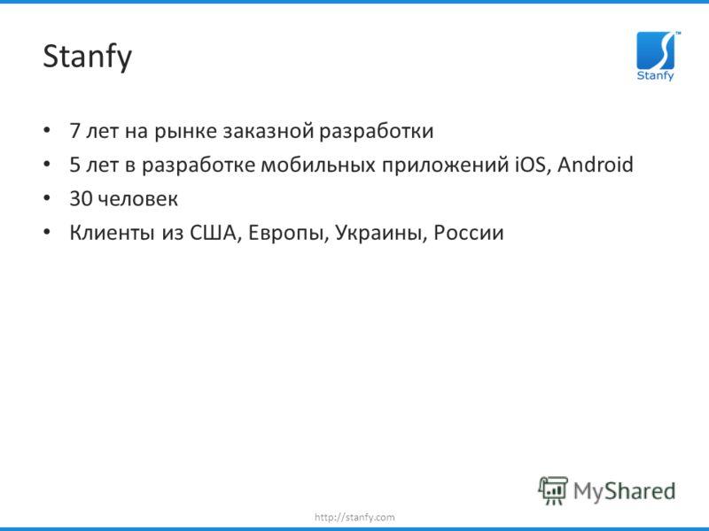 http://stanfy.com Stanfy 7 лет на рынке заказной разработки 5 лет в разработке мобильных приложений iOS, Android 30 человек Клиенты из США, Европы, Украины, России