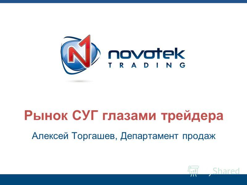 Рынок СУГ глазами трейдера Алексей Торгашев, Департамент продаж