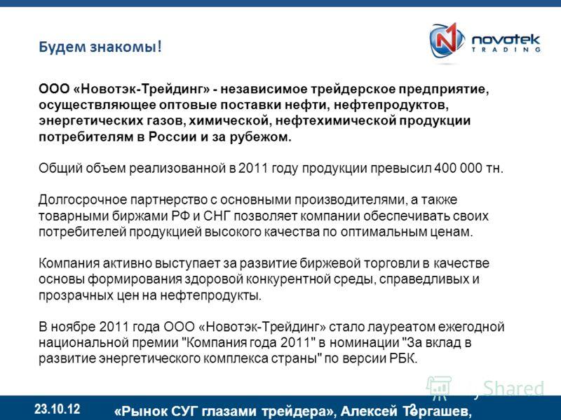 ООО «Новотэк-Трейдинг» - независимое трейдерское предприятие, осуществляющее оптовые поставки нефти, нефтепродуктов, энергетических газов, химической, нефтехимической продукции потребителям в России и за рубежом. Общий объем реализованной в 2011 году