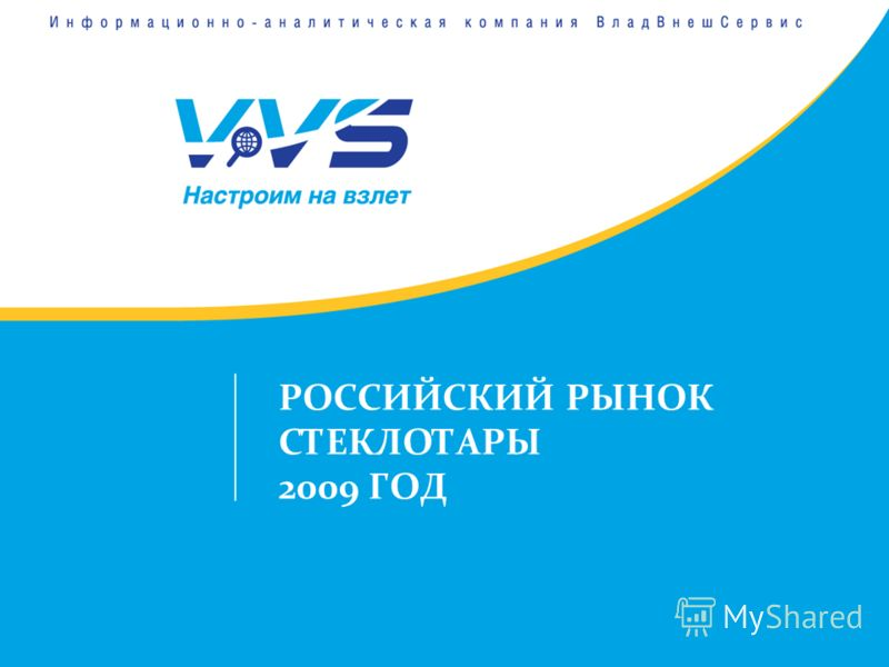 РОССИЙСКИЙ РЫНОК СТЕКЛОТАРЫ 2009 ГОД