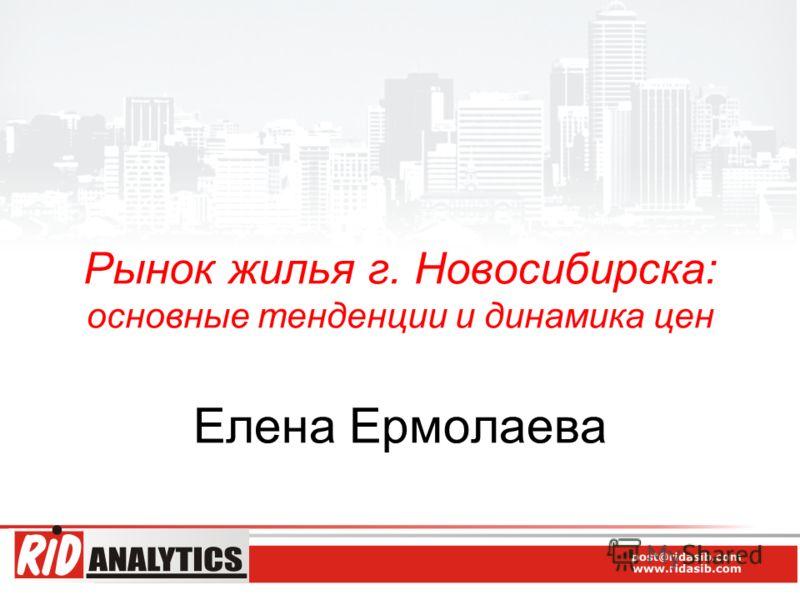 Рынок жилья г. Новосибирска: основные тенденции и динамика цен Елена Ермолаева