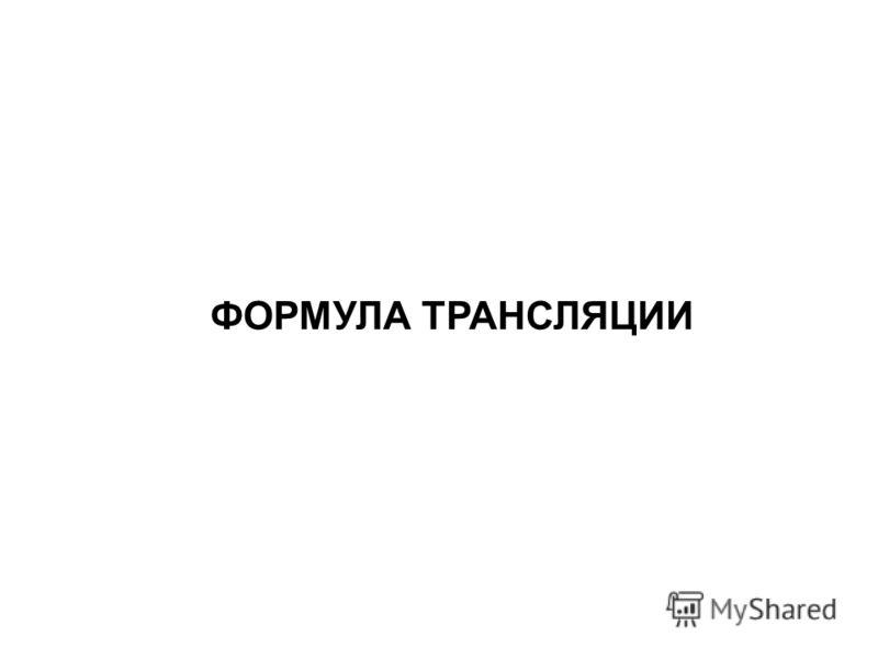 24 ФОРМУЛА ТРАНСЛЯЦИИ