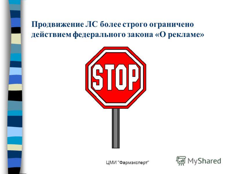 ЦМИ Фармэксперт Продвижение ЛС более строго ограничено действием федерального закона «О рекламе»