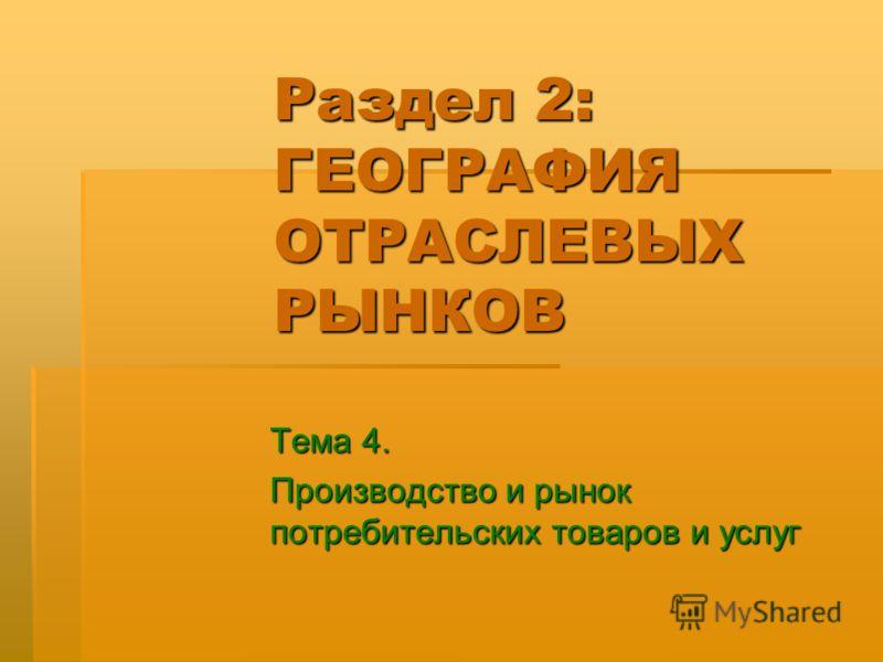 Раздел 2: ГЕОГРАФИЯ ОТРАСЛЕВЫХ РЫНКОВ Тема 4. Производство и рынок потребительских товаров и услуг
