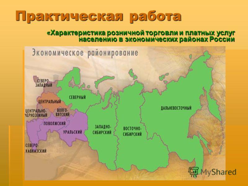 Практическая работа «Характеристика розничной торговли и платных услуг населению в экономических районах России