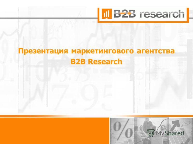 Презентация маркетингового агентства В2В Research