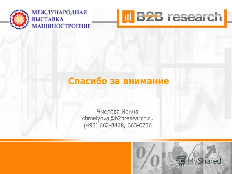 Спасибо за внимание Чмелёва Ирина chmelyova@b2bresearch.ru (495) 662-8468, 663-0756