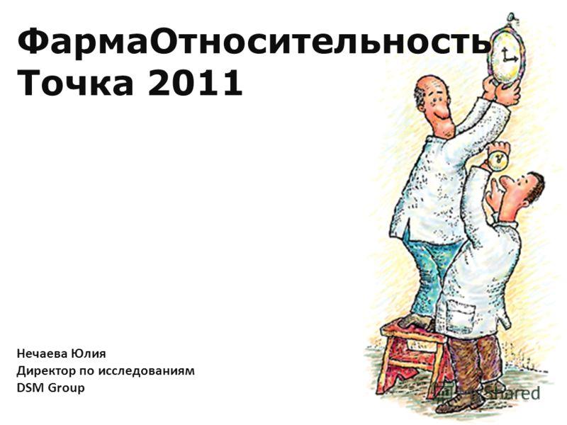 ФармаОтносительность Точка 2011 Нечаева Юлия Директор по исследованиям DSM Group