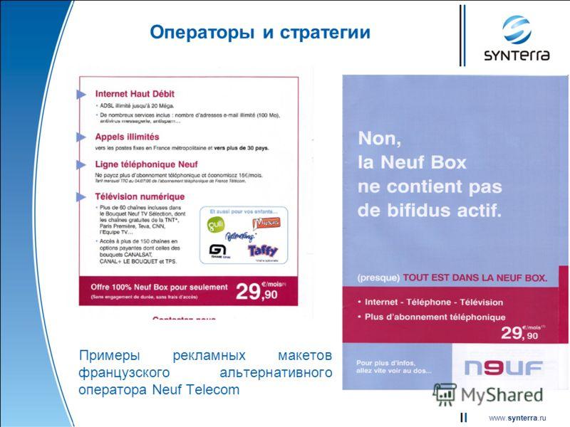 www.synterra.ru Операторы и стратегии Примеры рекламных макетов французского альтернативного оператора Neuf Telecom