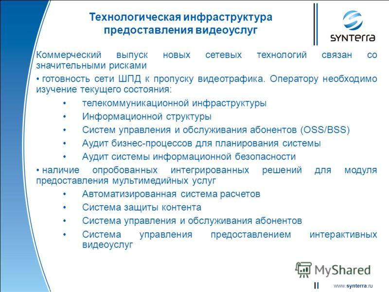 www.synterra.ru Коммерческий выпуск новых сетевых технологий связан со значительными рисками готовность сети ШПД к пропуску видеотрафика. Оператору необходимо изучение текущего состояния: телекоммуникационной инфраструктуры Информационной структуры С