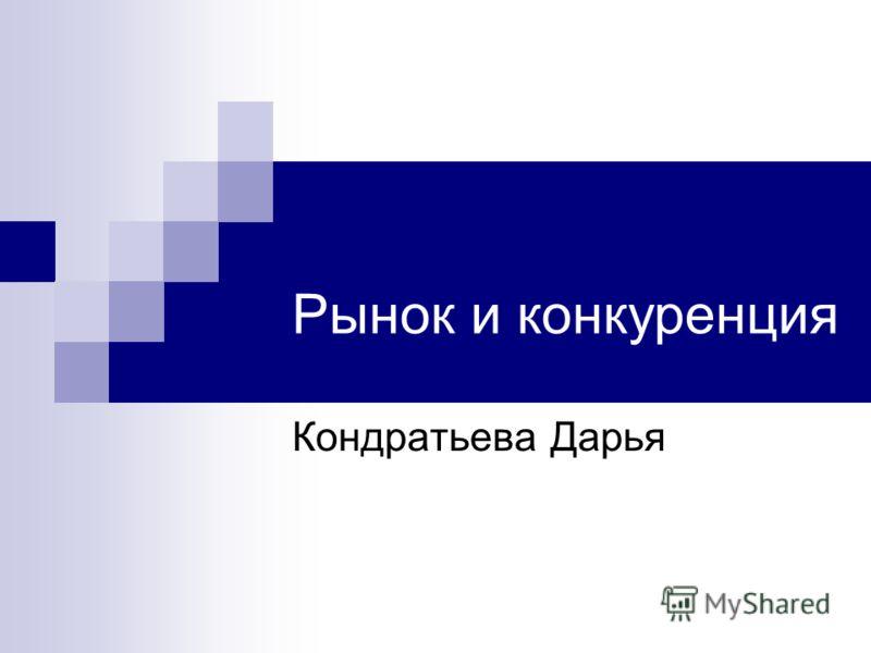 Рынок и конкуренция Кондратьева Дарья