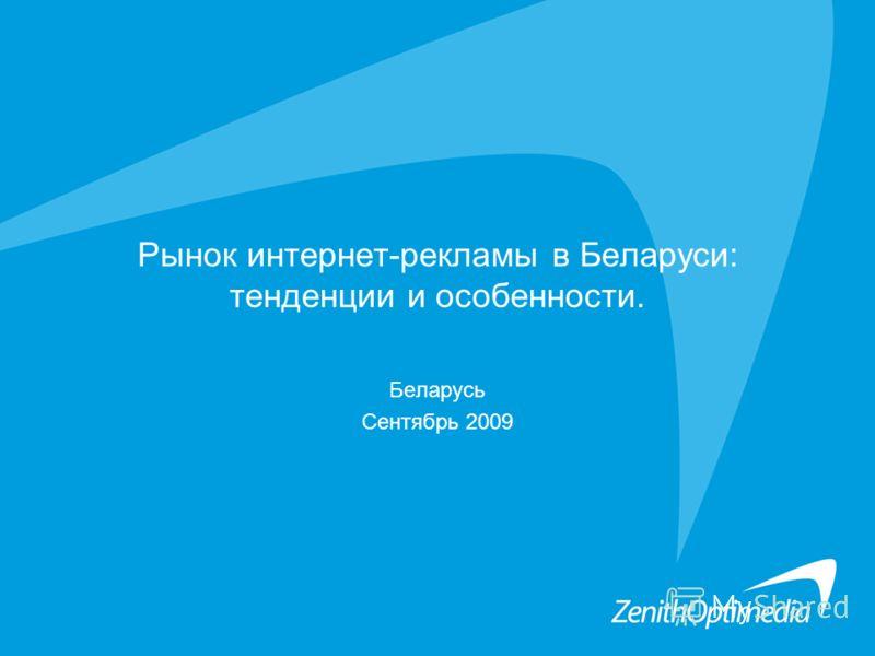 Рынок интернет-рекламы в Беларуси: тенденции и особенности. Беларусь Сентябрь 2009
