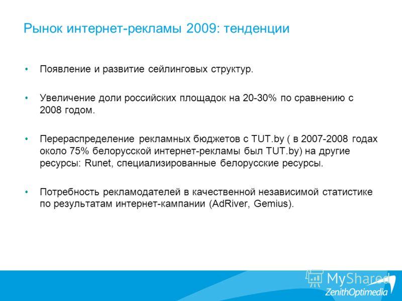 Рынок интернет-рекламы 2009: тенденции Появление и развитие сейлинговых структур. Увеличение доли российских площадок на 20-30% по сравнению с 2008 годом. Перераспределение рекламных бюджетов с TUT.by ( в 2007-2008 годах около 75% белорусской интерне