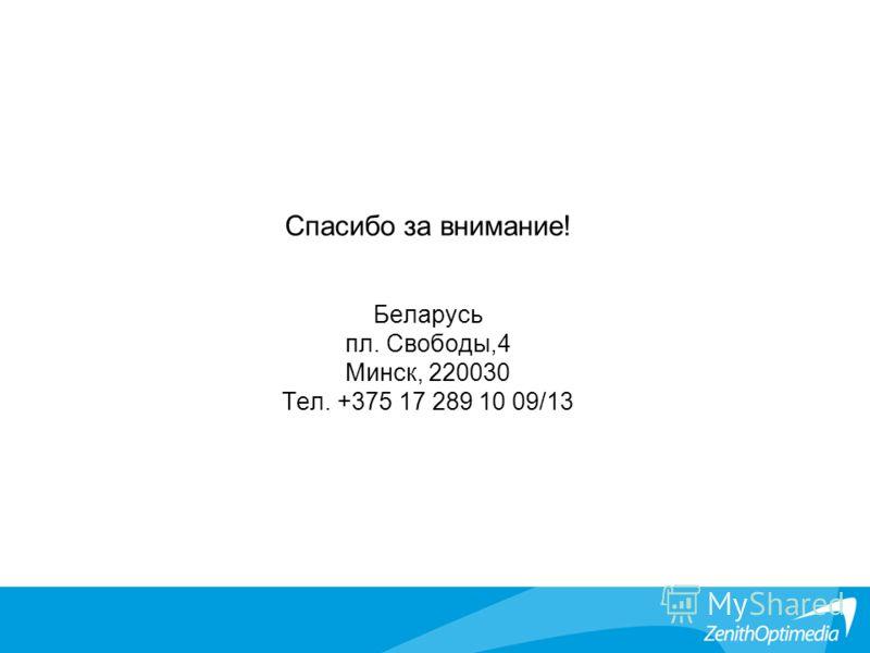 Спасибо за внимание! Беларусь пл. Свободы,4 Минск, 220030 Тел. +375 17 289 10 09/13