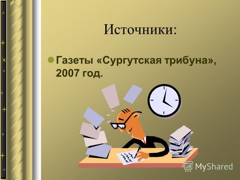 Источники: Газеты «Сургутская трибуна», 2007 год.