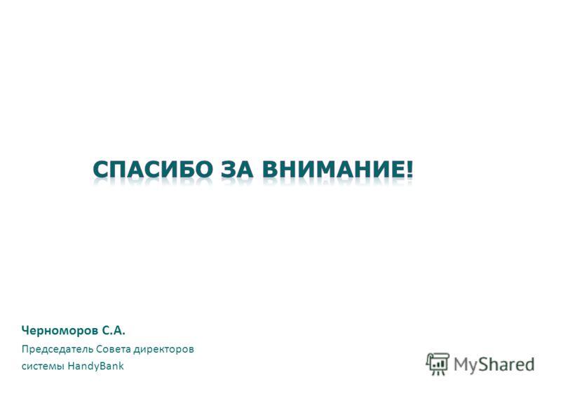 Черноморов С.А. Председатель Совета директоров системы HandyBank