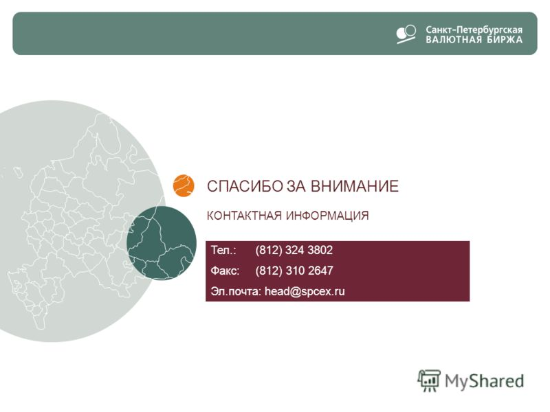 18 СПАСИБО ЗА ВНИМАНИЕ КОНТАКТНАЯ ИНФОРМАЦИЯ Тел.: (812) 324 3802 Факс: (812) 310 2647 Эл.почта: head@spcex.ru 18