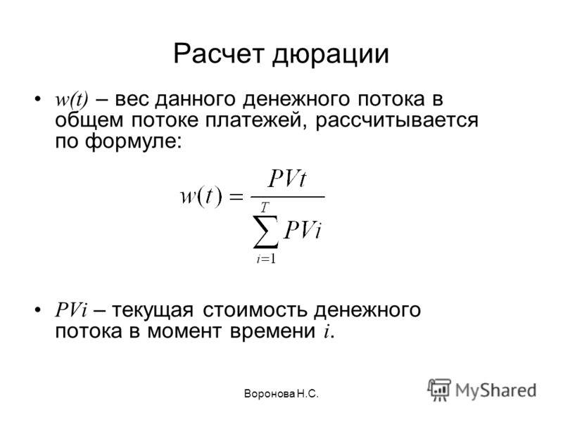 Воронова Н.С. Расчет дюрации w(t) – вес данного денежного потока в общем потоке платежей, рассчитывается по формуле: PVi – текущая стоимость денежного потока в момент времени i.