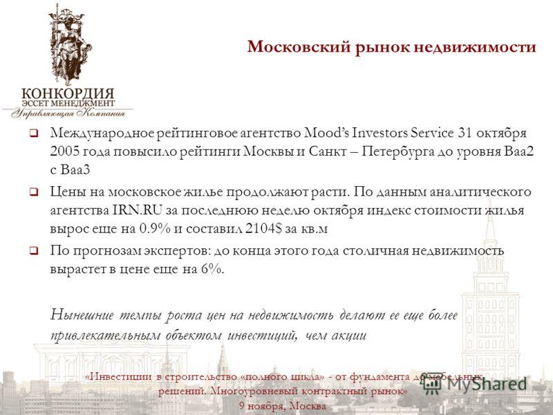 Международное рейтинговое агентство Moods Investors Service 31 октября 2005 года повысило рейтинги Москвы и Санкт – Петербурга до уровня Baa2 с Baa3 Цены на московское жилье продолжают расти. По данным аналитического агентства IRN.RU за последнюю нед