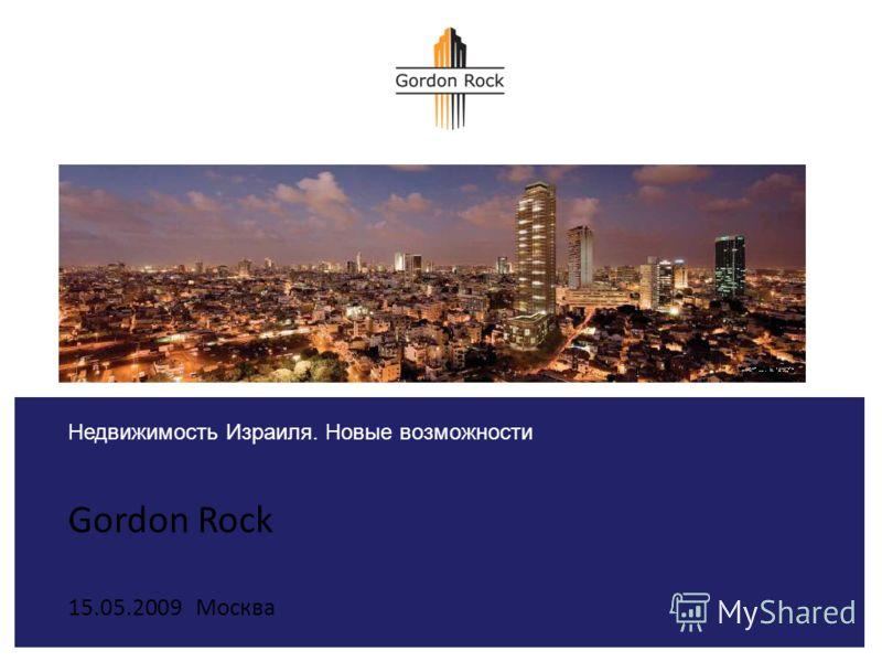 Gordon Rock Недвижимость Израиля. Новые возможности 15.05.2009 Москва