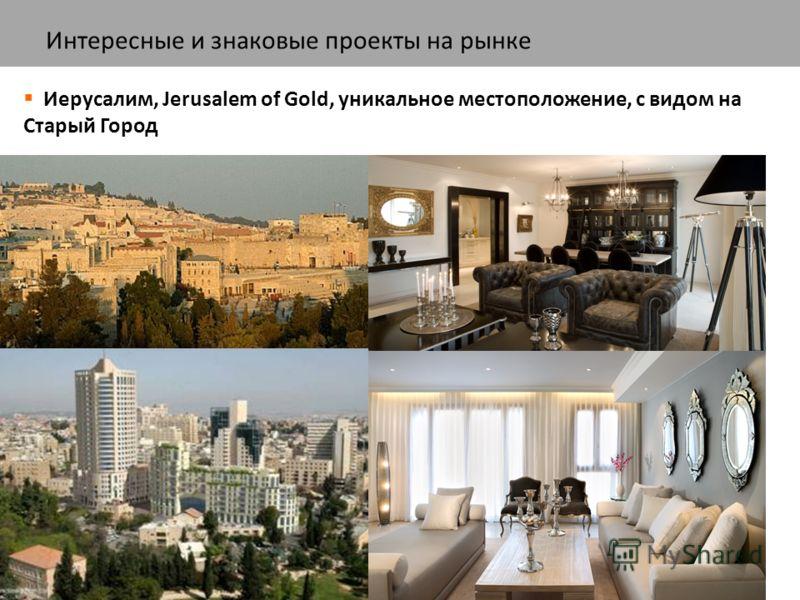 Иерусалим, Jerusalem of Gold, уникальное местоположение, с видом на Старый Город Интересные и знаковые проекты на рынке
