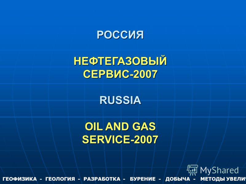 ГЕОФИЗИКА - ГЕОЛОГИЯ - РАЗРАБОТКА - БУРЕНИЕ - ДОБЫЧА - МЕТОДЫ УВЕЛИЧЕНИЯ НЕФТЕОТДАЧИ - КАПИТАЛЬНЫЙ РЕМОНТ СКВАЖИН - ЭКОЛОГИЯ РОССИЯНЕФТЕГАЗОВЫЙСЕРВИС-2007 RUSSIA OIL AND GAS SERVICE-2007