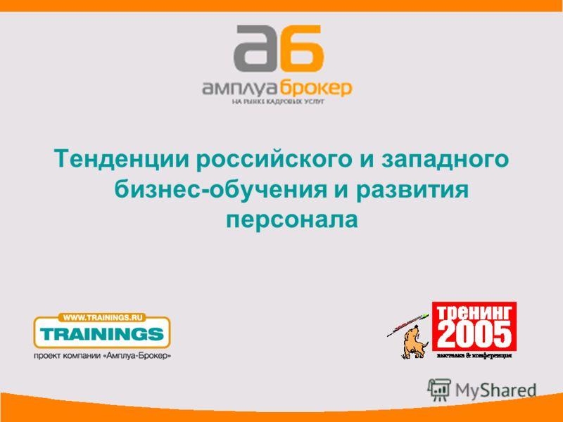 Тенденции российского и западного бизнес-обучения и развития персонала