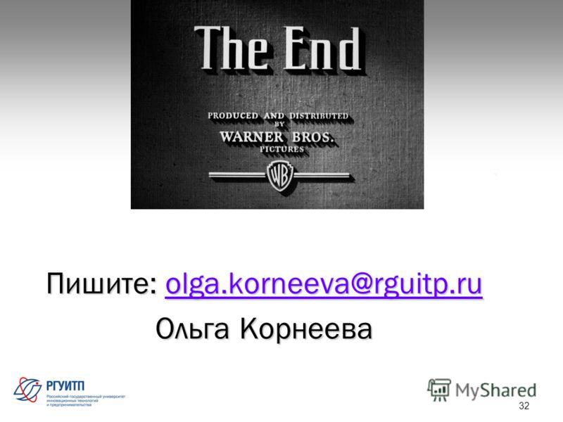 32 Пишите: olga.korneeva@rguitp.ru olga.korneeva@rguitp.ru Ольга Корнеева