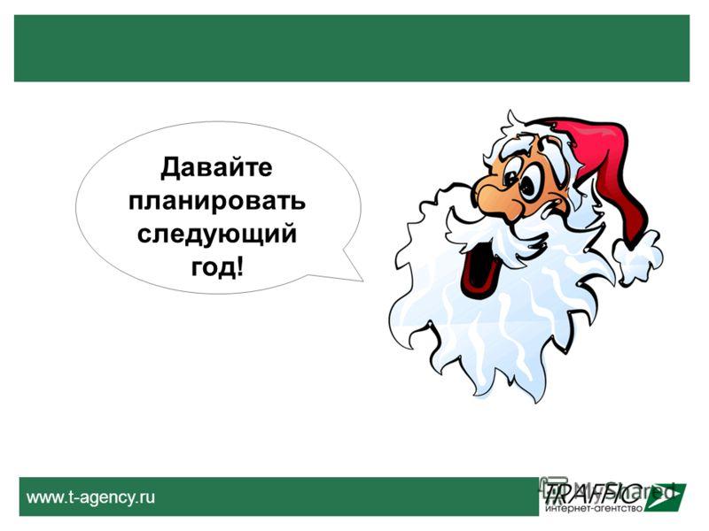 www.t-agency.ru Давайте планировать следующий год!
