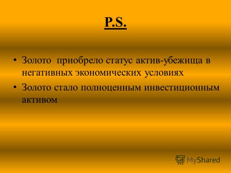 P.S. Золото приобрело статус актив-убежища в негативных экономических условиях Золото стало полноценным инвестиционным активом