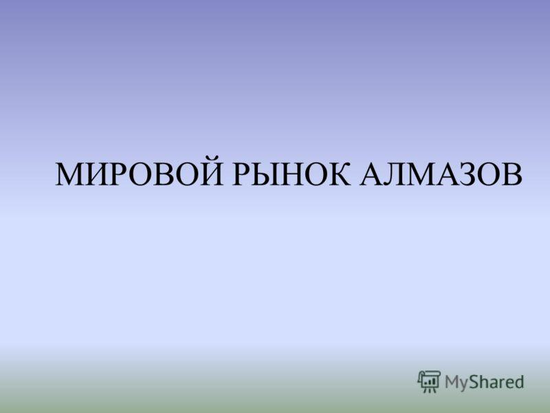 МИРОВОЙ РЫНОК АЛМАЗОВ