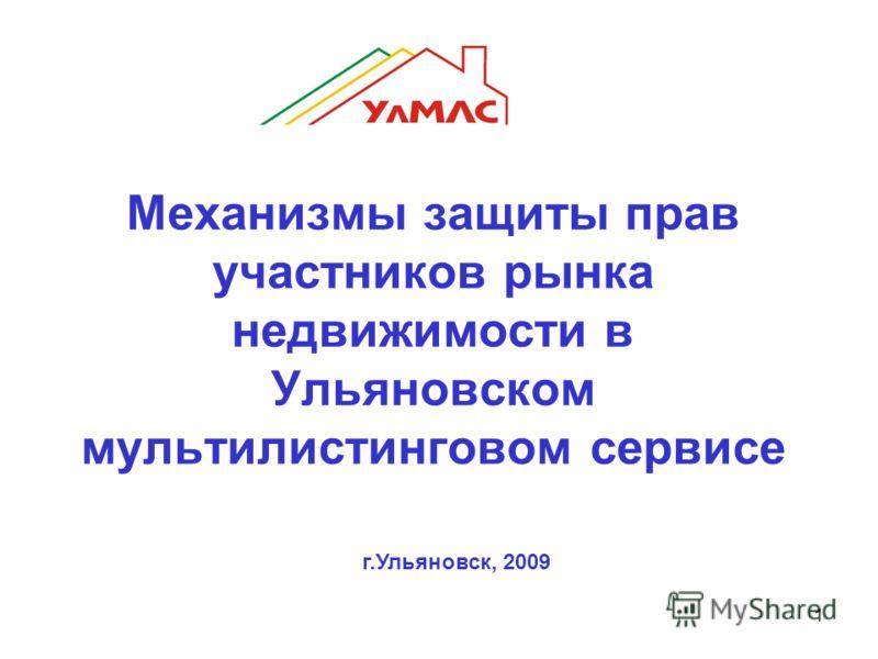 1 Механизмы защиты прав участников рынка недвижимости в Ульяновском мультилистинговом сервисе г.Ульяновск, 2009