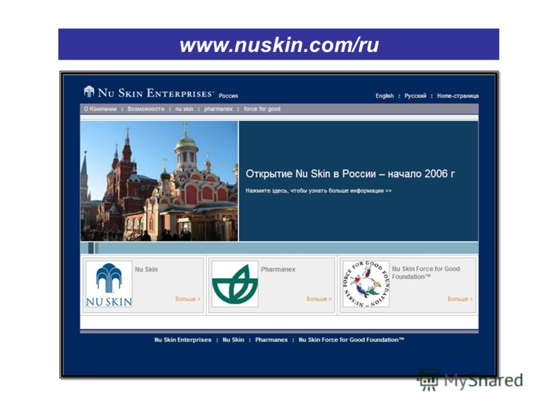 www.nuskin.com/ru