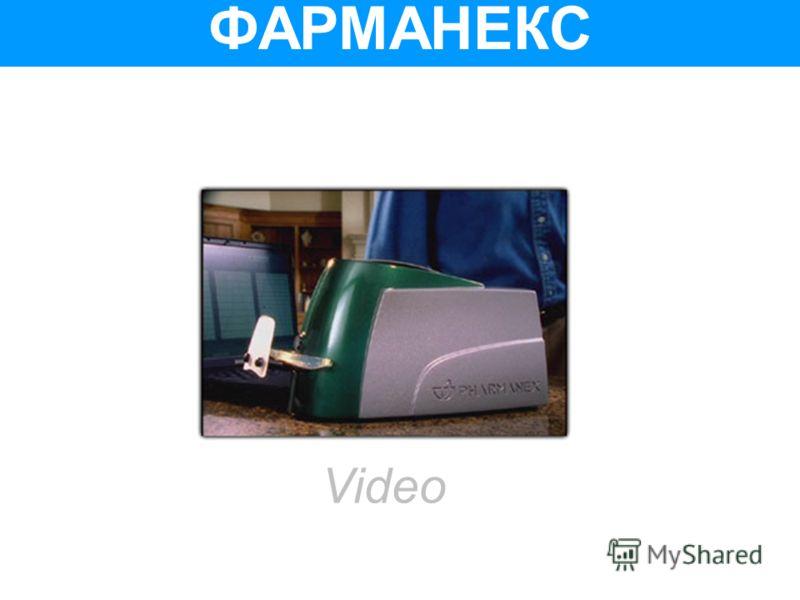 ФАРМАНЕКС Video