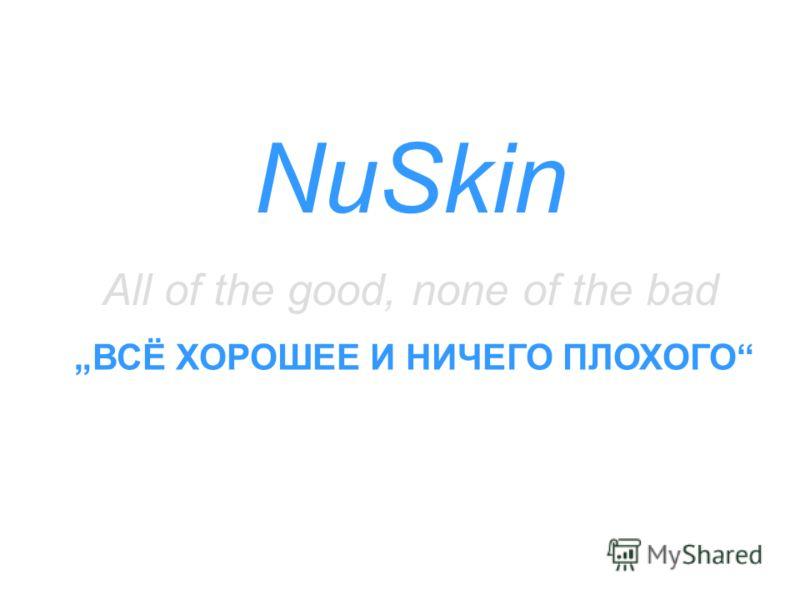 NuSkin All of the good, none of the bad ВСЁ ХОРОШЕЕ И НИЧЕГО ПЛОХОГО