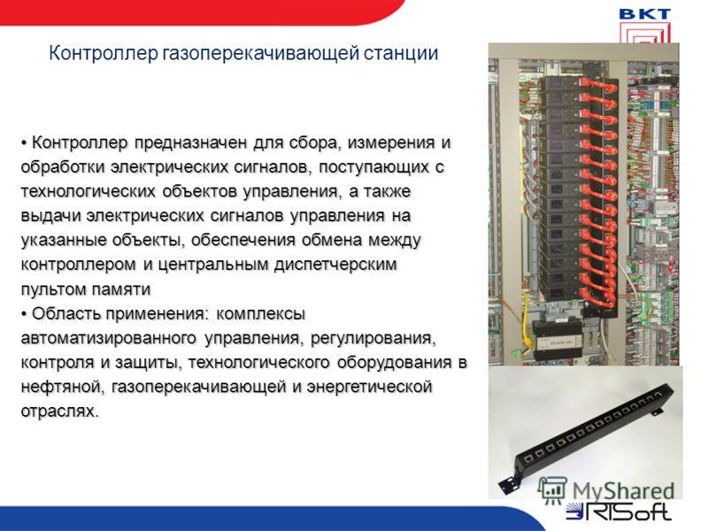 Контроллер предназначен для сбора, измерения и Контроллер предназначен для сбора, измерения и обработки электрических сигналов, поступающих с технологических объектов управления, а также выдачи электрических сигналов управления на указанные объекты,